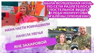 ДОМ 2 Свежие НОВОСТИ 10 августа 2021 Мама Насти Роинашвили нанесла увечья Яне Захаровой