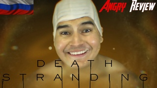 Angry Joe - Death Stranding (Rus)