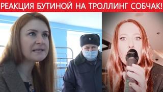 РЕАКЦИЯ Бутиной на ТРОЛЛИНГ Собчак её визита в колонию к Навальному!