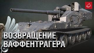 ВОЗВРАЩЕНИЕ ВАФФЕНТРАГЕРА - Танконовости №460 - От Evilborsh и Cruzzzzzo [World of Tanks]