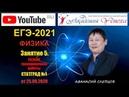ЕГЭ-2021. Физика. Разбор тренировочной работа системы СТАТГРАД №1 от 25.09.2020.