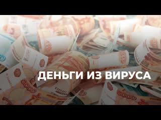 Деньги из вируса