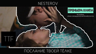NESTEROV - Послание твоей тëлке [TTF]