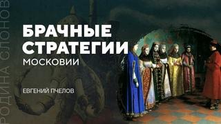 Брачные стратегии Московии. Евгений Пчелов. Родина слонов № 76