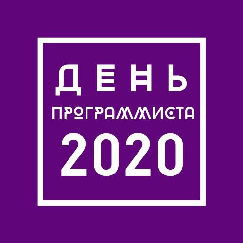 Афиша Челябинск День программиста / 2020
