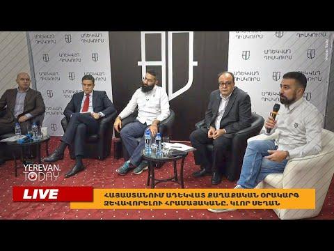 Հայաստանում ադեկվատ քաղաքական օրակարգ ձ 1415