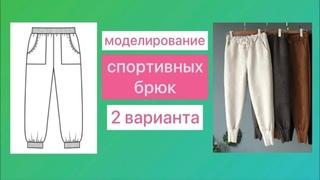 Моделирование спортивных брюк. 2 варианта