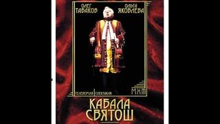 Кабала святош - 1 часть | МХТ им. Чехова, реж.Адольф Шапиро (2003)