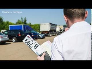 В РФ вступил в силу новый стандарт для автомобильных номеров
