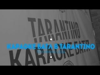 """Полуфинал караоке батла в ресторане """"Tarantino"""" (часть 2)"""