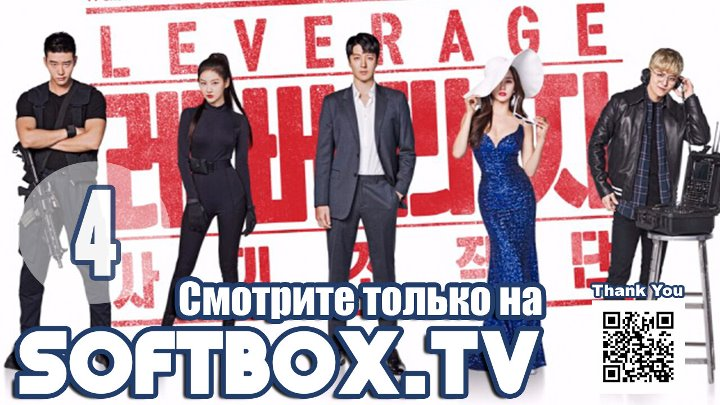 Озвучка SOFTBOX Грабь награбленное 04 серия