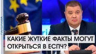 Экс-подполковник СБУ готов свидетельствовать против Украины в ЕСПЧ.