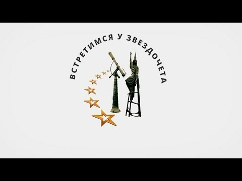 Встретимся у Звездочета 22 07 2021 БЕЛАРУСЬ 4 Могилев