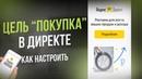 Как настроить цель Покупка в Яндекс Директ. Руппел Групп.