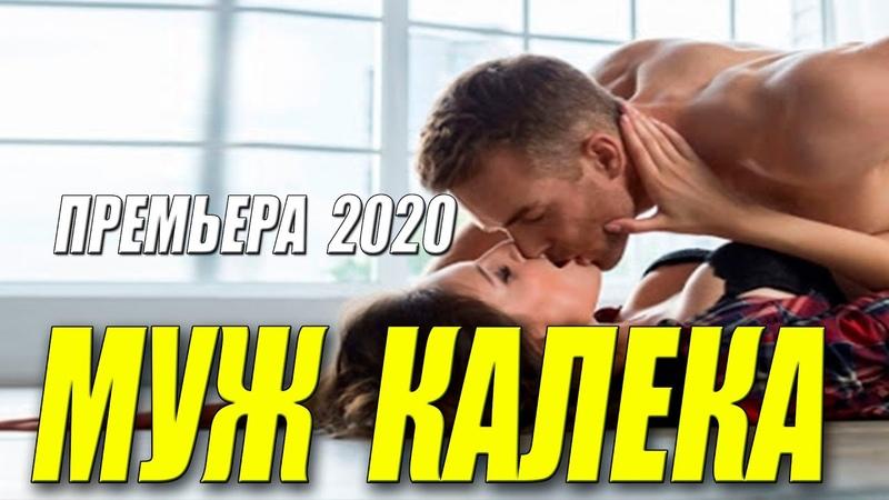 Обворожительная премьера 2020 МУЖ КАЛЕКА Русские мелодрамы 2020 новинки HD 1080P