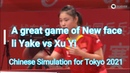 A great game of new face li Yake vs Xu Yi Chinese Simulation for Tokyo 2021