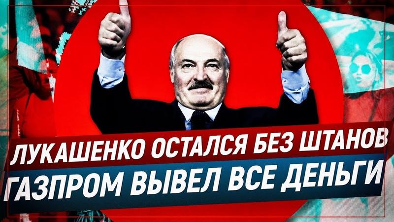 Лукашенко остался без штанов Газпром вывел все деньги из Белоруссии Романов Роман