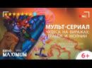 Кино Чудеса на виражах: Грабёж и молнии (1990) Maximum