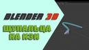Изи щупальца в Blender 3D
