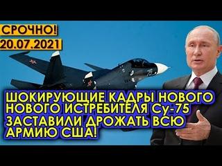 Срочно!  Шокирующие кадры нового истребители Су-75 заставили дрожать всю армию США