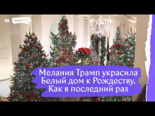 Мелания Трамп украсила Белый дом к Рождеству. Как в последний раз