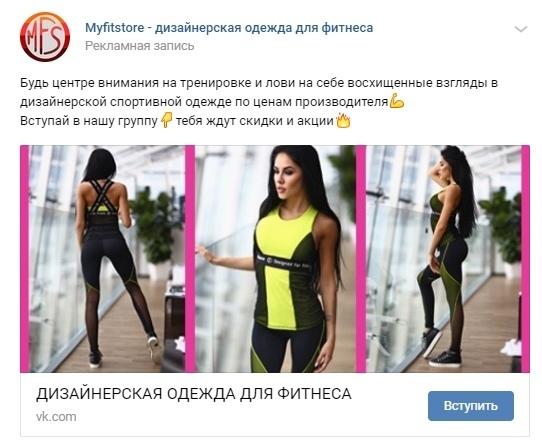 Кейс: 3122 заявки для бренда спортивной одежды. (ВКонтакте и Инстаграм), изображение №30