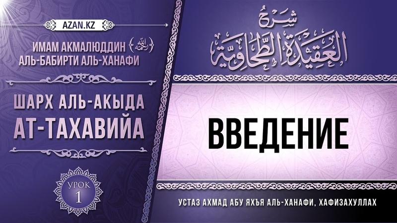 Комментарий к «Акыда ат-Тахавийя». Урок 1. Введение | www.azan.kz