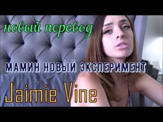Jaimie Vine - Мамин новый экспиремент (русские, big tits, anal, brazzers, sex, porno, инцест мамка озвучка перевод на русском)