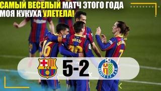90 МИНУТ СУМАСШЕСТВИЯ! ЧТО ОНИ ТВОРИЛИ! Барселона 5:2 Хетафе 31 тур Ла Лига ОБЗОР по ГОРЯЧИМ СЛЕДАМ