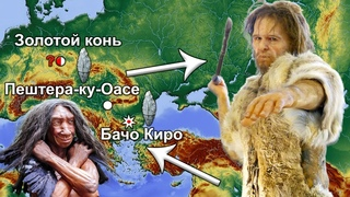 Самые древние жители Европы верхнего палеолита не были предками современных европейцев (анализ ДНК)