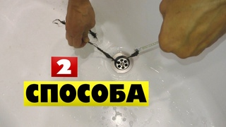 ДЕД показал как прочистить засор в ванной если не сливается вода