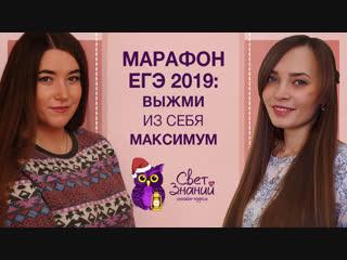 "МАРАФОН ЕГЭ ФЕВРАЛЬ 2019 ""СВЕТ ЗНАНИЙ"""