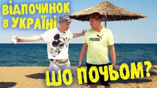 Відпочинок в Україні. Шо по чьом? Бампер і Сус