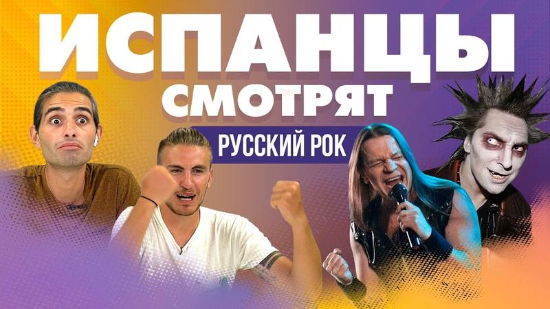 Испанцы смотрят клипы легенд русского рока Ария Король и Шут Наутилус Помпилиус