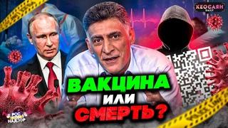 Путин привился «Спутником V» / Черный рынок QR-кодов / Антиваксеры о бесковидных зонах   «РКН Free»