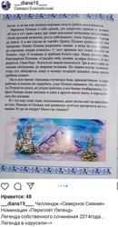 #МЦАУРУМ #СевероЕнисейский  Завершился челлендж, посвящённый традиционному этнотуристическому фестив