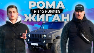 Сколько стоит тачка? Рома Жиган и его Hummer H2! Танком по Моргенштерну! Заводной Макс!