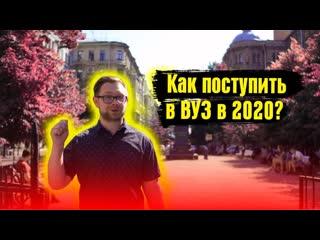 """Прожектор Перемен. 16 выпуск. """"Как поступить в ВУЗ в 2020"""""""""""