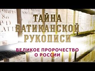 Тайна ватиканской рукописи: великое пророчество о России. Выпуск 116 ().