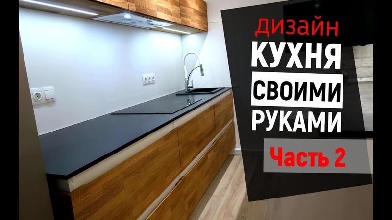 Кухня своими руками Современные кухни Мебель своими руками