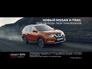 Nissan X-Trail рекламный ролик