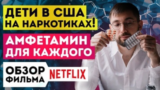 Как лечат СДВГ в США? Обзор фильма Netflix