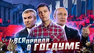 Всё, что нужно знать про партии в России!