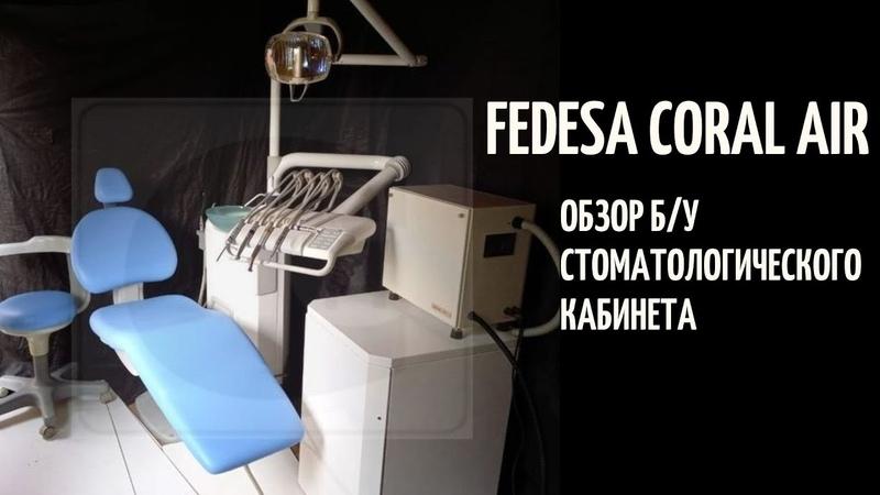 Обзор БУ стоматологической установки Fedesa Coral Air. Преимущества и недостатки.