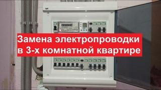 Замена электропроводки в 3-х комнатной квартире