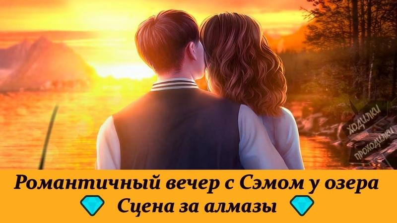 Романтичный вечер с Сэмом у озера сцена за алмазы Я охочусь на тебя Клуб романтики