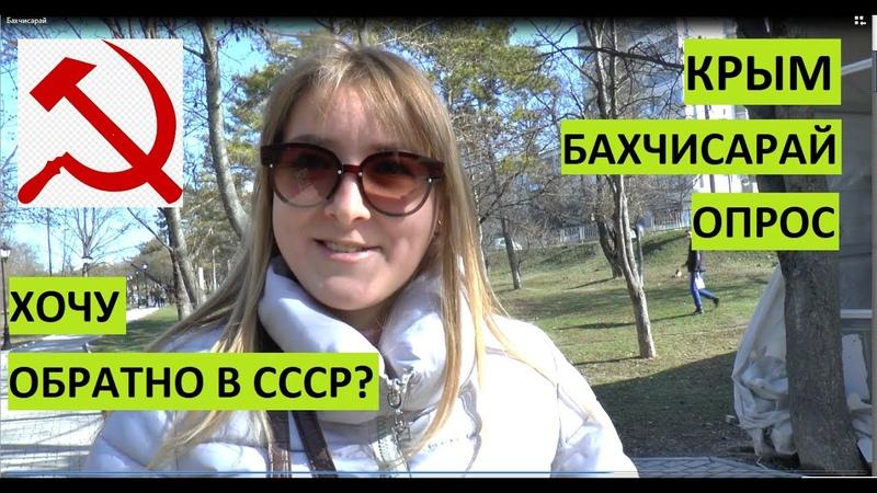 Крым Бахчисарай Опрос Обратно в СССР