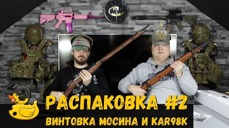Распаковка 2 Винтовка Мосина и Kar98k 4duck
