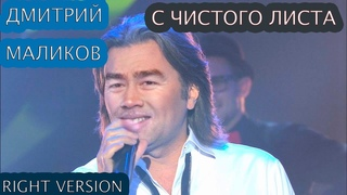 Дмитрий Маликов - С чистого листа(♂right version♂) gachi REMIX