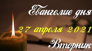 Евангелие дня. 27 апреля 2021. Чтение от Матфея